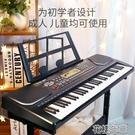 兒童電子琴初學者61鍵家用多功能成人幼師玩具入門琴樂器 快速出貨YJT