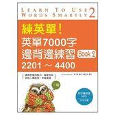 練英單!英單7000字邊背邊練習Book 2:2201~4400【二版】(20K