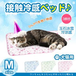 YSS 玉石冰雪纖維散熱冷涼感雙層寵物床墊/涼墊M(3色)粉紅