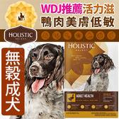 【培菓平價寵物網】 新包裝活力滋Holistic》無穀成犬鴨肉美膚低敏-12lb/5.44kg