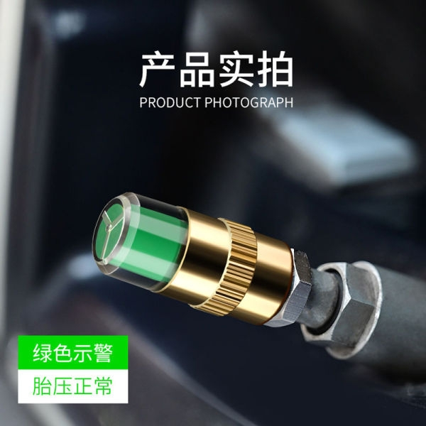 汽車輪胎氣門嘴帽車用電動車摩托車氣嘴蓋鋁合金氣門芯蓋胎壓通用