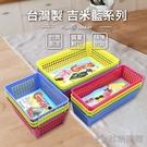 【台灣珍昕】台灣製 吉米籃系列 顏色隨機(長約15.9-23.9cmx寬約9-15.9cm)/萬用籃/綜合籃/整理籃