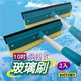 【VICTORY】二段式玻璃刷組(2入) #1027012