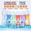 潤滑液哪裡買 天然推薦 -COKELIF...