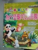 【書寶二手書T5/少年童書_ZJA】為什麼龜可以長壽_九童國際文化