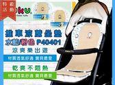 【尋寶趣】PUKU 藍色企鵝 推車涼蓆坐墊 水藍/粉色 涼爽/透氣/散熱/嬰兒車/手推車 P40401