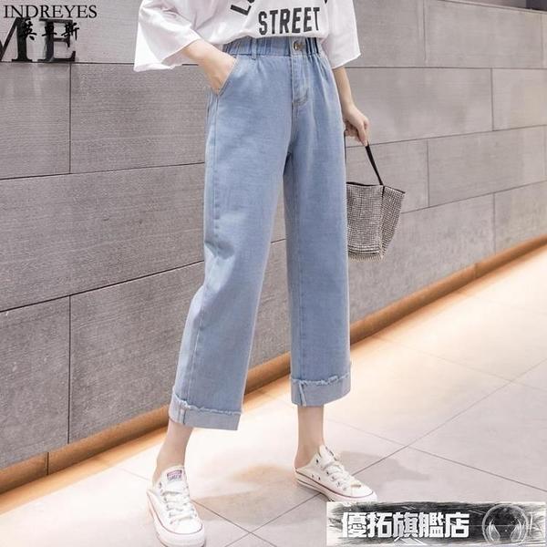 中大尺碼牛仔寬褲 鬆緊腰女淺藍色2021新款寬鬆九分闊腿褲學生翻邊直筒褲薄 優拓