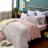 義大利La Belle《花影盛宴》加大立體雪雕絨防蹣抗菌吸濕排汗被套床包組