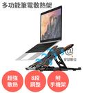 多功能【筆電散熱架 附手機架 白色/黑色...