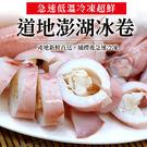【屏聚美食】正澎湖鮮冰卷1隻(100-150g/隻)附獨家沾醬