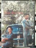 挖寶二手片-Z82-011-正版DVD-電影【溫馨接送情/Driving Miss Daisy】-摩根費里曼(直購價)