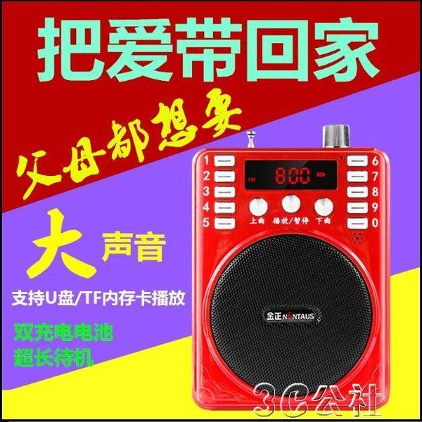 念佛機收音機老年老人便攜式充電插卡音箱評書唱戲機3C公社