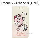 卡娜赫拉皮套 [洗澡] iPhone 7 / iPhone 8 (4.7吋)【正版授權】