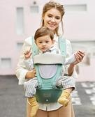 背帶 嬰兒背帶腰凳前後兩用多功能輕便四季前抱寶寶坐凳抱娃神器 果果生活館