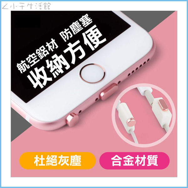 快速出貨 《 充電孔 + 耳機孔 》鋁合金金屬防塵塞 5件組 iPhone i5 i6 i6s i7 4.7吋 Plus 5.5吋 耳機塞
