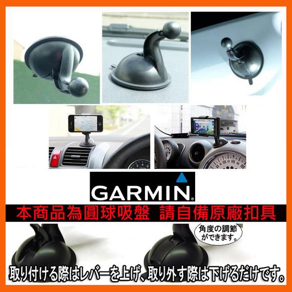 GARMIN NUVI 57 52 2567T 2557 4590 3560 3590 3595 57 52 50 42 40吸盤車架車用吸盤固定座吸盤導航架支架