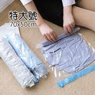透明旅行真空壓縮袋收納袋 特大號 70x50cm 衣物壓縮袋 真空收納袋 旅行收納用品