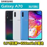 Samsung Galaxy A70 128G 6.7吋 智慧型手機 免運費