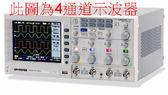 泰菱電子◆固緯100MHz 4CH示波器 4通道GDS 2104 TECPEL
