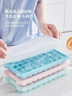 製冰格 硅膠冰格制冰盒自制輔食做冰球神器家用小型速凍器冰箱凍冰塊模具 小宅妮