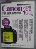 【書寶二手書T5/攝影_PFN】Canon相機 100%手冊沒講清楚的事_施威銘研究室