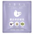 午茶夫人 薰衣草舒眠茶 1入/袋