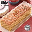 【專業烘焙蛋糕店-米迦】任選2盒千層蛋糕(原味、蜂蜜)