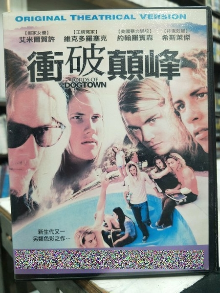 挖寶二手片-G09-018-正版DVD-電影【衝破顛峰】-艾米爾賀許 維克多羅塞克(直購價)