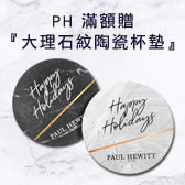 PH │ 送大理石紋陶瓷杯墊