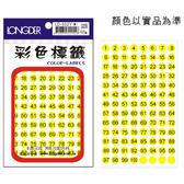 【龍德 LONGDER】LD-532-Y 螢光黃 數字圓點標籤9mm/832pcs(20包/盒)
