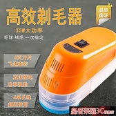 剃毛球機 毛球修剪器大功率35W去球器剃毛機 干洗店專用插電式吸毛球器家用YTL