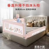床圍欄寶寶防摔防護欄垂直升降兒童擋板大床欄桿床邊1.8-2米通用QM 藍嵐
