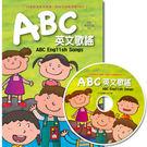 ABC英文歌謠 精裝書附CD (音樂影片購)