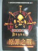 【書寶二手書T1/一般小說_KHF】暗黑破壞神:原罪之戰_羅伯特馬克斯