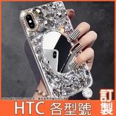 HTC Desire19s Desire19+ U19e U12+ life Desire12s U11 EYEs 化妝鏡鑽殼 手機殼 水鑽殼 訂製 DC