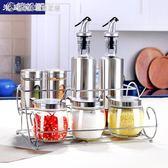 廚房玻璃調料盒套裝家用組合裝調味瓶油壺鹽罐收納罐佐料盒調料瓶【搶滿999立打88折】