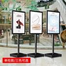 kt板展架落地立式廣告牌立牌展示牌水牌展示架海報架指示牌廣告架 蘇菲小店