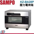【信源電器】聲寶28L微壓力電烤箱 KZ-BA28P