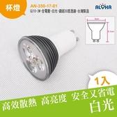 LED杯燈 櫥櫃燈 (AN-350-17-01)GU10-3W-全電壓-白光-鑄鋁30度透鏡-30台灣製造
