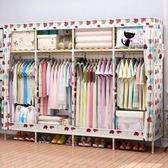 簡易布衣櫃簡約現代經濟型實木組裝板式櫃子宿舍臥室衣櫥省空間【新店開張8折促銷】