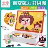 磁鐵書磁力磁性拼圖兒童游戲盒男女孩益智玩具禮物3-6周歲