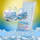 日本時尚涼酷冰毛巾 運動毛巾 冰涼巾 冷...