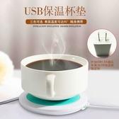 智慧杯墊 USB保溫加熱杯墊電熱杯墊PU人造皮高溫加熱器辦公恒溫杯墊 果果生活館