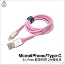 Micro iPhone Type-C 6A Plus 快充 充電線 2米 QC3.0 快速充電USB傳輸線