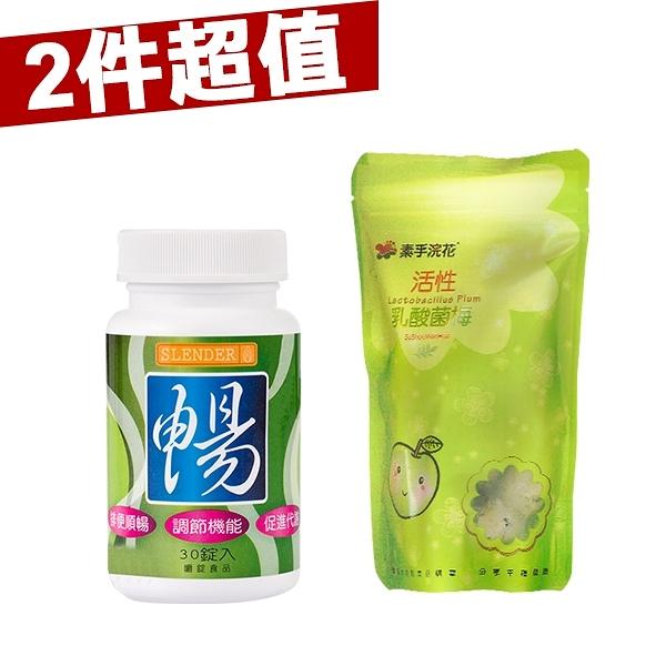 《1+1超值組》素手浣花 活性乳酸菌梅 260gx1+Slender 暢快錠30顆入二代綠罐x1 【PQ 美妝】