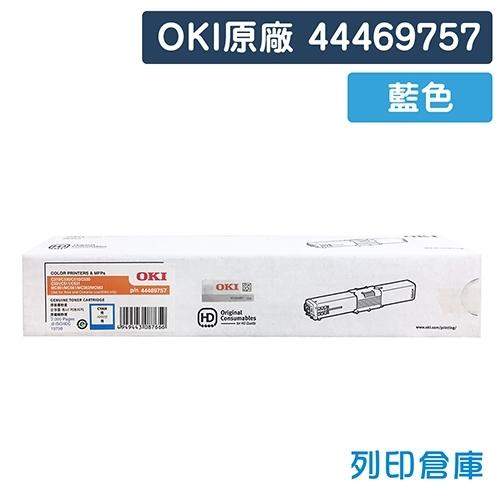 原廠碳粉匣 OKI 藍色 44469757 /適用 OKI C310 / C330 / MC361 / MC561 / C530DN