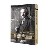 愛因斯坦的黃金歲月(2版)
