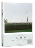 日系攝影:探究日本美學的表現與本質【城邦讀書花園】