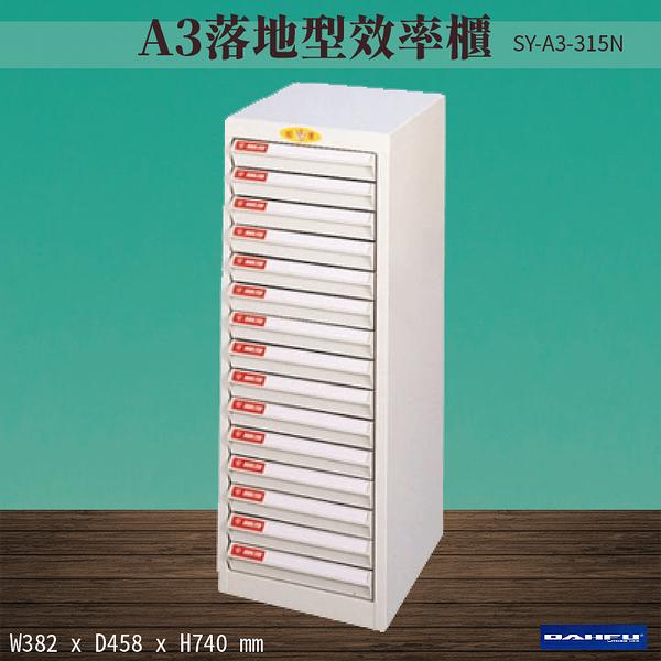 【 台灣製造-大富】SY-A3-315N A3落地型效率櫃 收納櫃 置物櫃 文件櫃 公文櫃 直立櫃 辦公收納