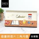 珠友 BC-05213 2021年插畫明信片三角月曆/桌曆/行事曆